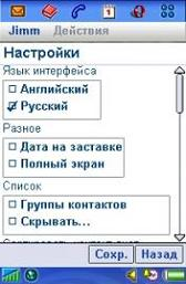 ICQ клиент (аська) для мобильного телефона Nokia 7610.