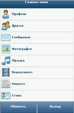 скачать бесплатно вконтакте программу на телефон - фото 2